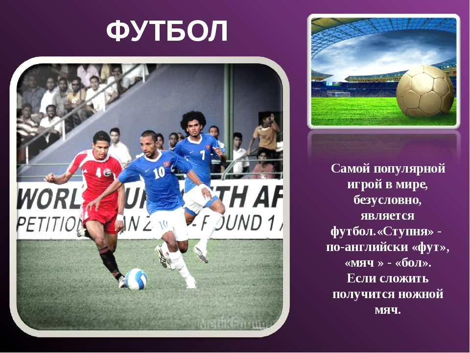 ФУТБОЛ Самой популярной игрой в мире, безусловно, является футбол.«Ступня» -...