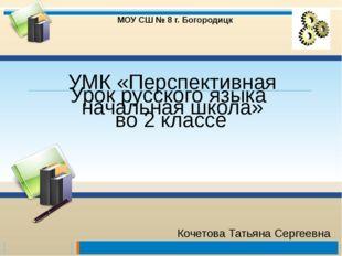 Урок русского языка во 2 классе УМК «Перспективная начальная школа» МОУ СШ №
