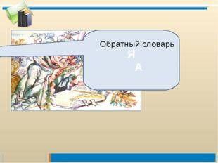 Я А Обратный словарь