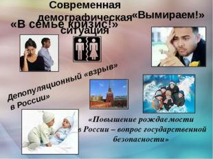 Современная демографическая ситуация «В семье кризис!» Депопуляционный «взры