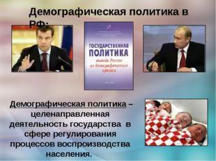 Демографическая политика в РФ: Демографическая политика –целенаправленная де