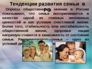 Тенденции развития семьи в РФ Опросы общественного мнения в России показываю