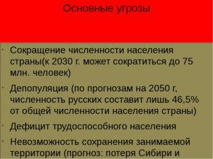 Основные угрозы Сокращение численности населения страны(к 2030 г. может сокра