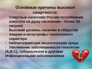 Основные причины высокой смертности: Спиртные напитки(в России потребление а