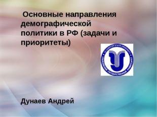Основные направления демографической политики в РФ (задачи и приоритеты) Дун