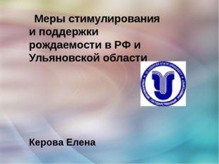 Меры стимулирования и поддержки рождаемости в РФ и Ульяновской области Керов