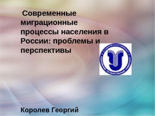 Современные миграционные процессы населения в России: проблемы и перспективы