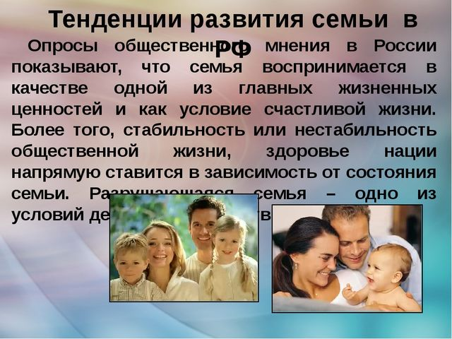Тенденции развития семьи в РФ Опросы общественного мнения в России показываю...