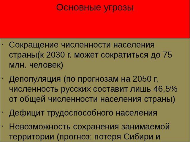 Основные угрозы Сокращение численности населения страны(к 2030 г. может сокра...