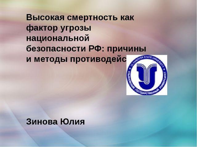 Высокая смертность как фактор угрозы национальной безопасности РФ: причины и...