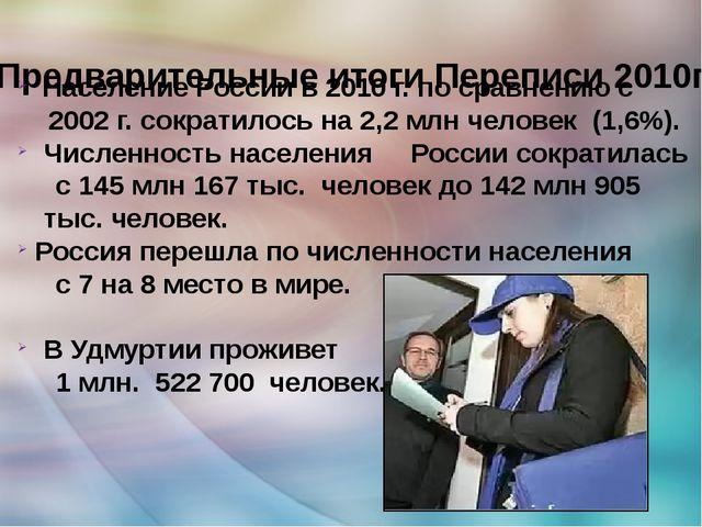 Предварительные итоги Переписи 2010г. Население России в 2010 г. по сравнению...
