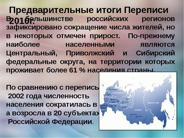 Предварительные итоги Переписи 2010г. В большинстве российских регионов зафи...