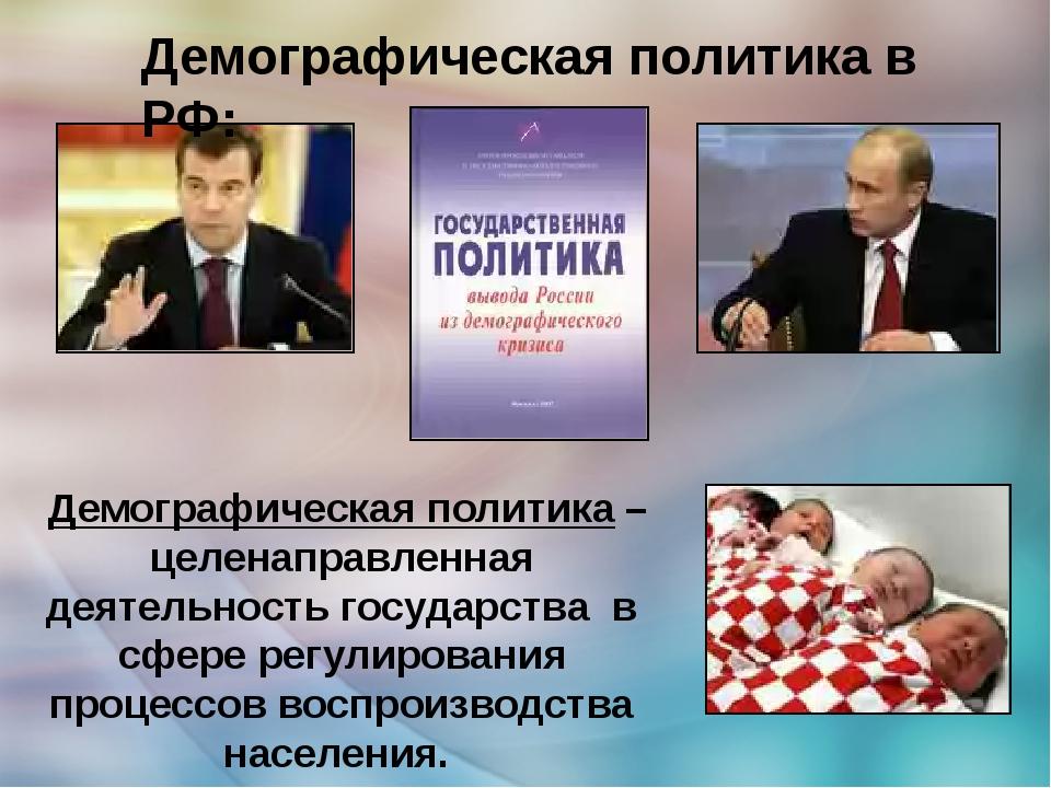 Демографическая политика в РФ: Демографическая политика –целенаправленная де...