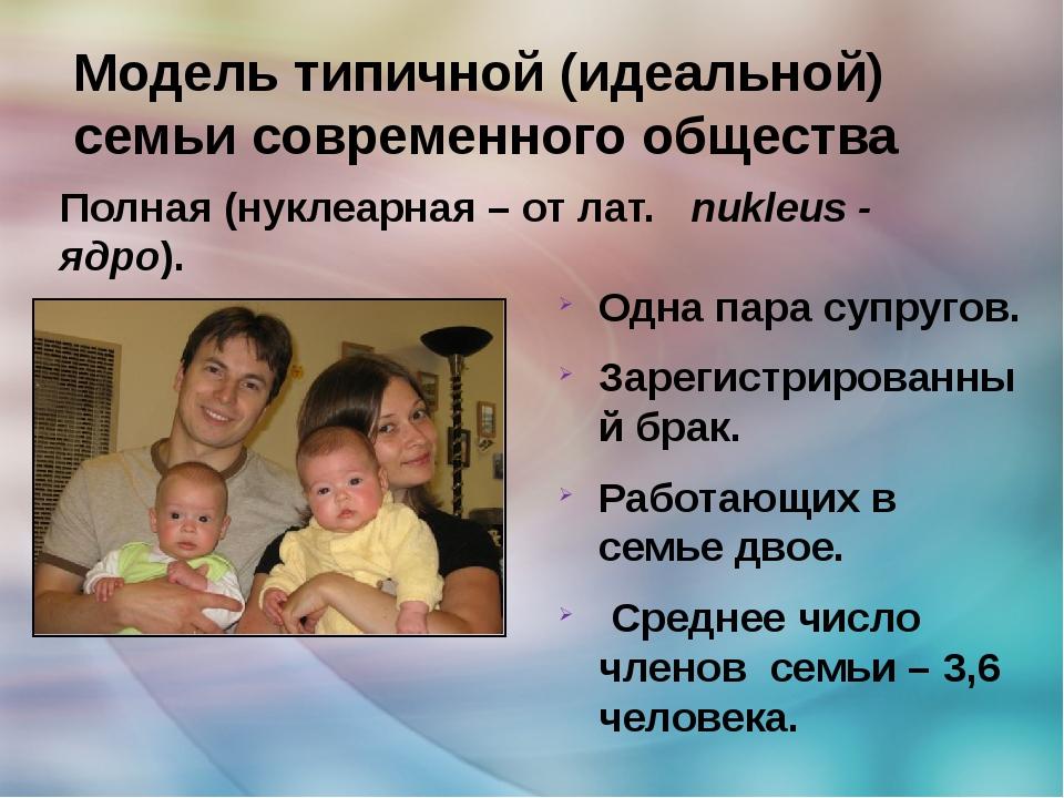 Модель типичной (идеальной) семьи современного общества Полная (нуклеарная –...