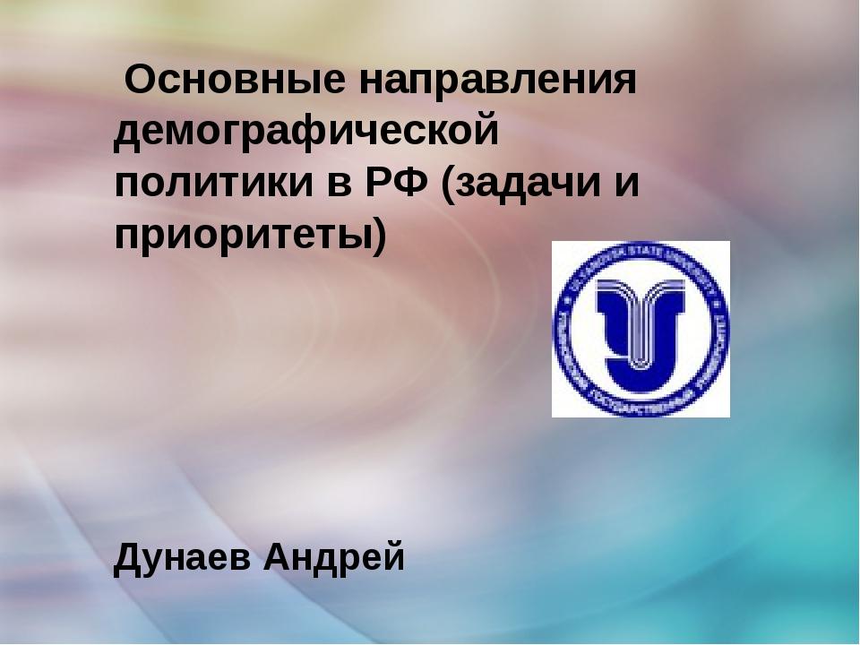 Основные направления демографической политики в РФ (задачи и приоритеты) Дун...