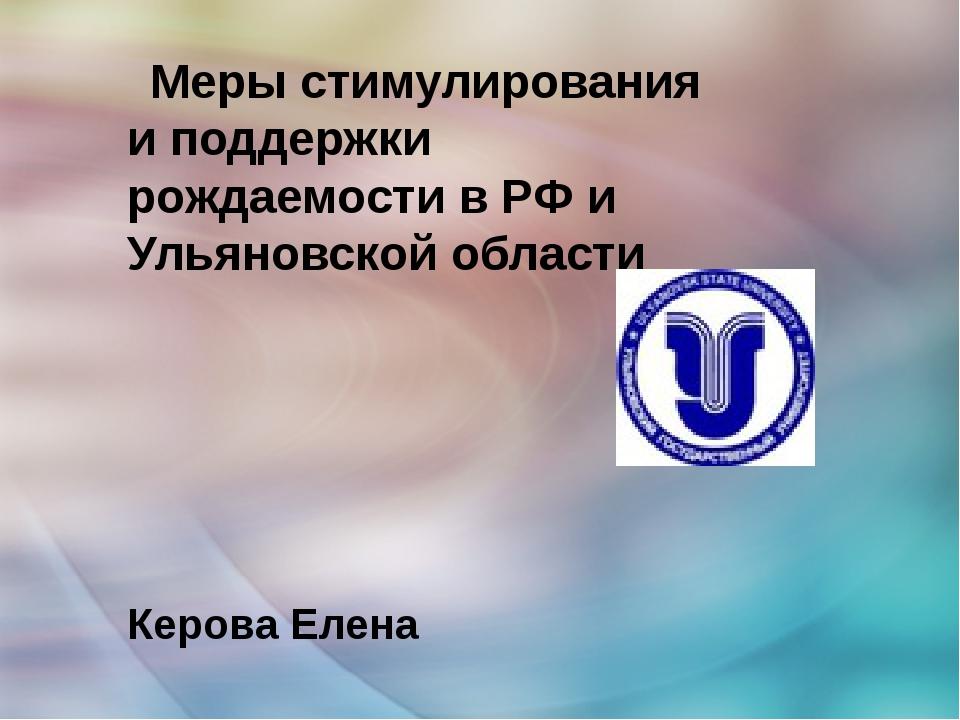 Меры стимулирования и поддержки рождаемости в РФ и Ульяновской области Керов...