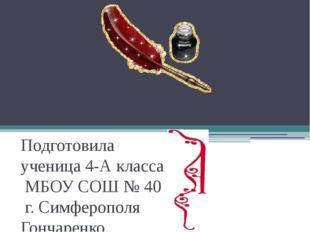 Игры со словом Подготовила ученица 4-А класса МБОУ СОШ № 40 г. Симферополя Го