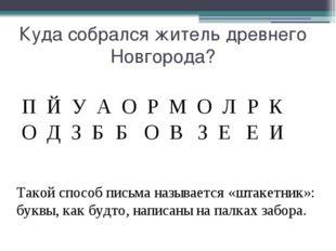 Куда собрался житель древнего Новгорода? П Й У А О Р М О Л Р К О Д З Б Б О В