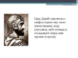 Царь Дарий «прочитал»: скифы отдают ему свою землю (мышь), воду (лягушка), не