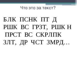 Что это за текст? БЛК ПСНК ПТ Д РШК ВС ГРЗТ, РШК Н ПРСТ ВС СКРЛПК ЗЛТ, ДР ЧСТ