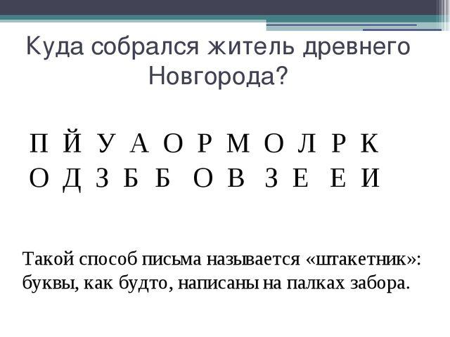 Куда собрался житель древнего Новгорода? П Й У А О Р М О Л Р К О Д З Б Б О В...