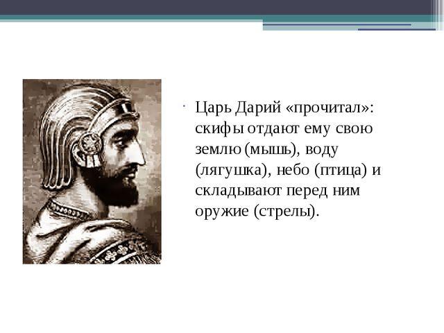 Царь Дарий «прочитал»: скифы отдают ему свою землю (мышь), воду (лягушка), не...