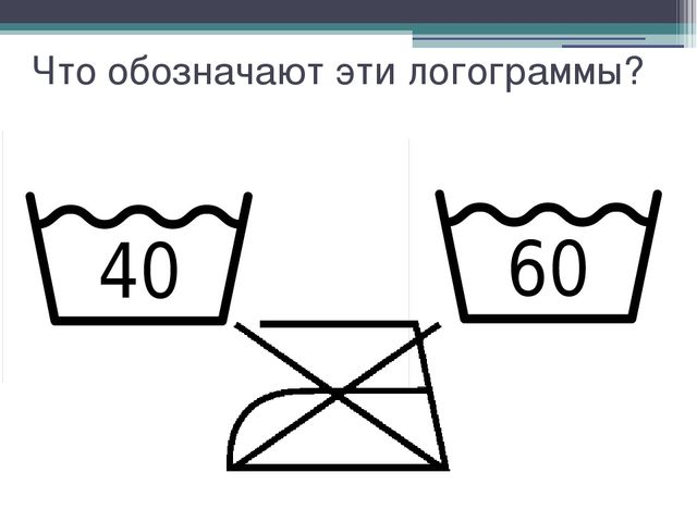 Что обозначают эти логограммы?