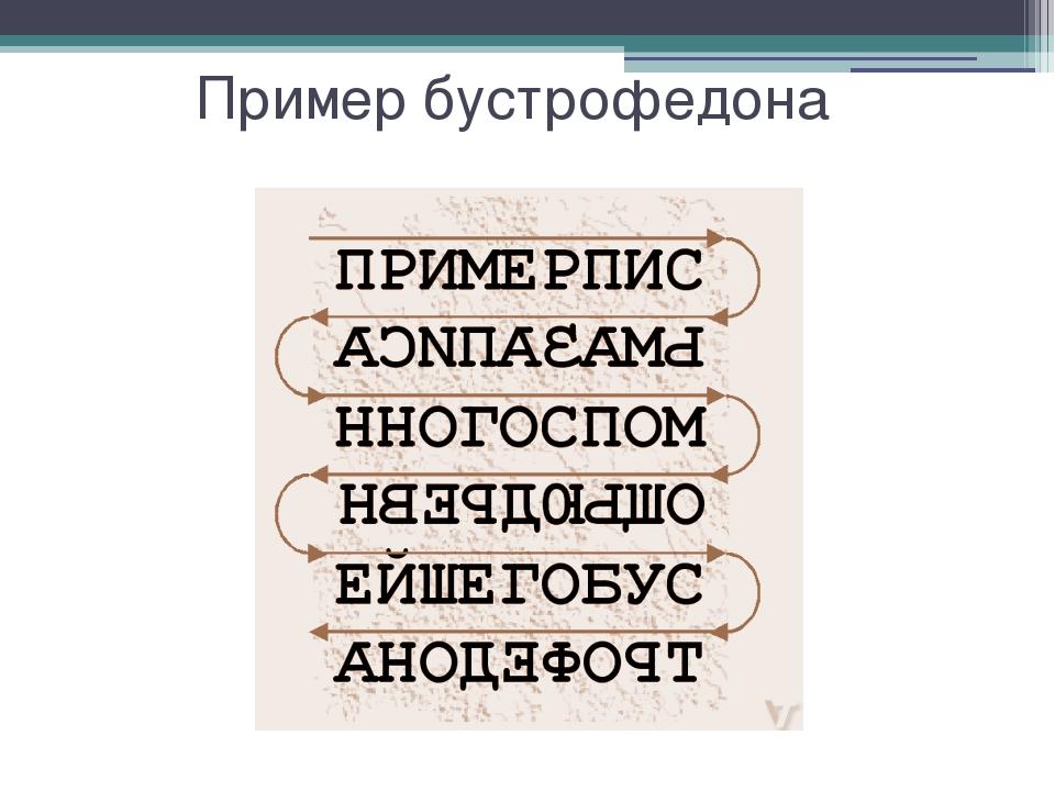 Пример бустрофедона