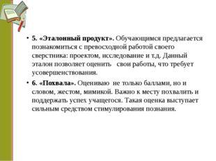 5. «Эталонный продукт». Обучающимся предлагается познакомиться с превосходной