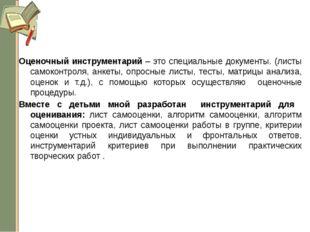 Оценочный инструментарий – это специальные документы. (листы самоконтроля, ан