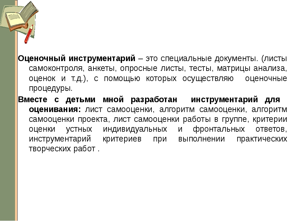 Оценочный инструментарий – это специальные документы. (листы самоконтроля, ан...