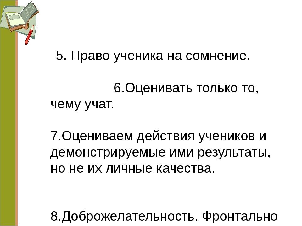 5. Право ученика на сомнение. 6.Оценивать только то, чему учат. 7.Оцениваем...