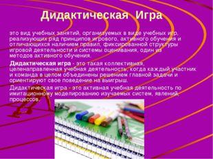 Дидактическая Игра это вид учебных занятий, организуемых в виде учебных игр,
