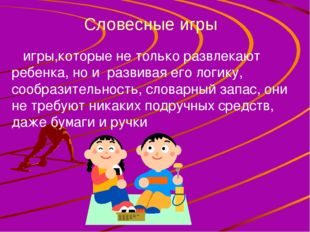 Словесные игры игры,которые не только развлекают ребенка, но и развивая его л