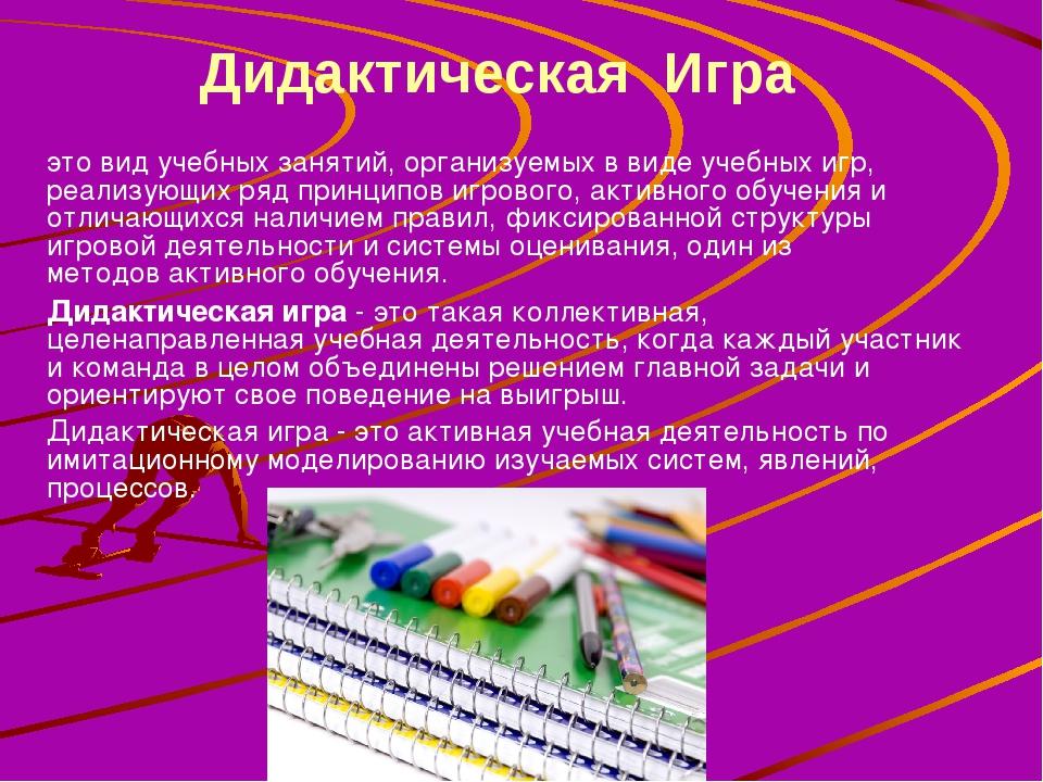 Дидактическая Игра это вид учебных занятий, организуемых в виде учебных игр,...