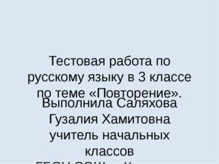 Тестовая работа по русскому языку в 3 классе по теме «Повторение». Выполнила