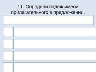 11. Определи падеж имени прилагательного в предложении. 4 1 3 2 Винительный П