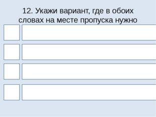12. Укажи вариант, где в обоих словах на месте пропуска нужно писать Ь. 4 1 3