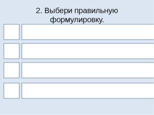 2. Выбери правильную формулировку. 4 1 3 2 Предложение – это любая группа сло