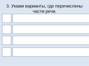 3. Укажи варианты, где перечислены части речи. 4 1 3 2 Ударные и безударные с