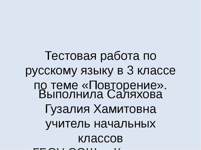 Тестовая работа по русскому языку в 3 классе по теме «Повторение». Выполнила...