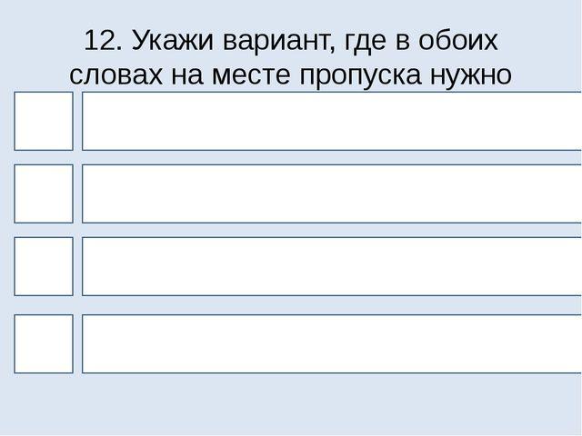 12. Укажи вариант, где в обоих словах на месте пропуска нужно писать Ь. 4 1 3...