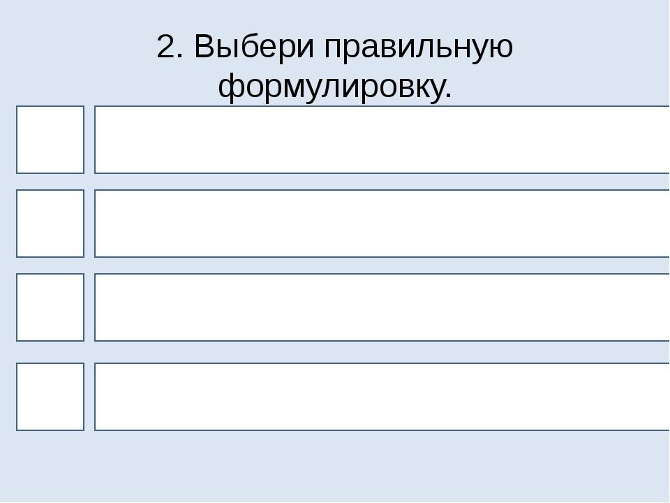 2. Выбери правильную формулировку. 4 1 3 2 Предложение – это любая группа сло...