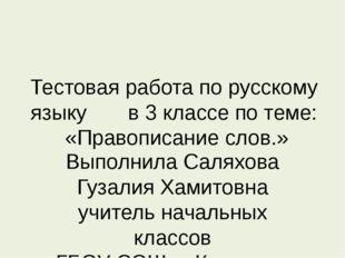 Тестовая работа по русскому языку в 3 классе по теме: «Правописание слов.» Вы