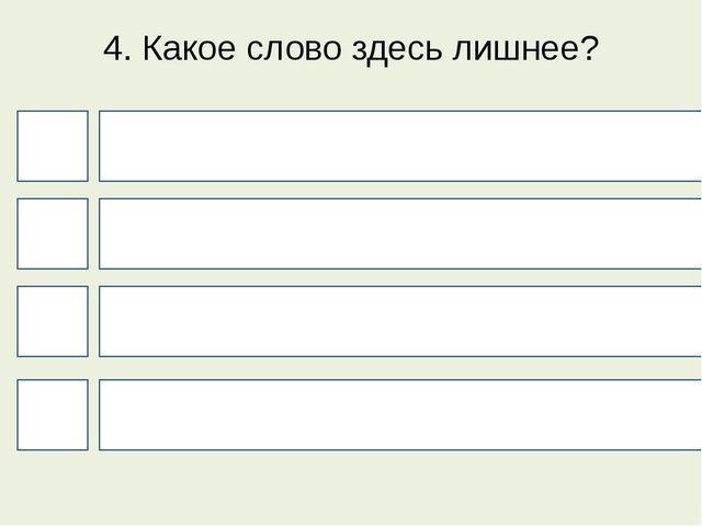 4. Какое слово здесь лишнее? 4 1 3 2 мороз зарядка собака сугроб