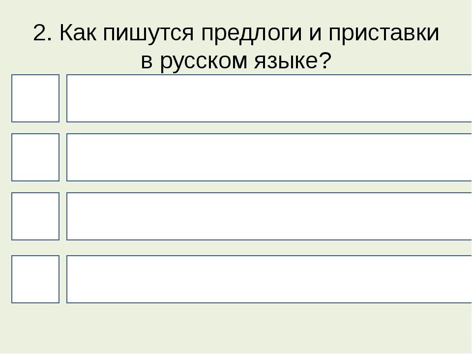 2. Как пишутся предлоги и приставки в русском языке? 4 1 3 2 И приставки, и п...