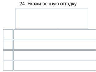 24. Укажи верную отгадку 4 1 3 2 попутчик спутник путешественник путник Корни
