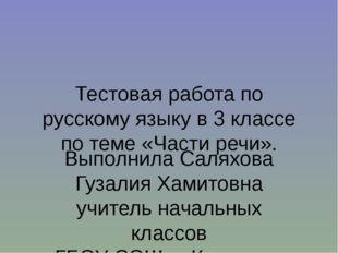 Тестовая работа по русскому языку в 3 классе по теме «Части речи». Выполнила