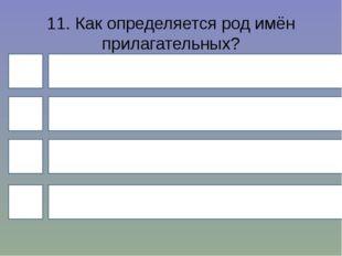 11. Как определяется род имён прилагательных? 4 1 3 2 Прилагательные по родам