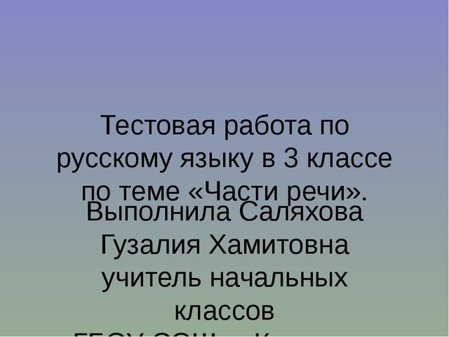 Тестовая работа по русскому языку в 3 классе по теме «Части речи». Выполнила...